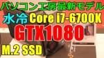 パソコン工房 最新ケース ゲーミングPC レビュー : Lev-C117-LCi7K-VNV