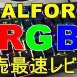 realforce-rgb-20161209-650
