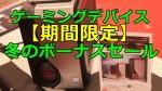 【冬のラストチャンス】ゲーミングPC、デバイスセール情報
