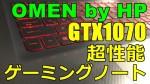 【No1ゲーミングノートレビュー】OMEN by HP17 GTX1070 M.2SSD搭載 【ガチでオススメ】