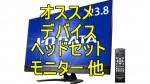 2017 : オススメゲーミングデバイス PC周辺ガジェット【モニター、ヘッドセット他】