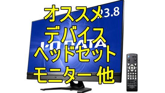2017-osusume-device-650