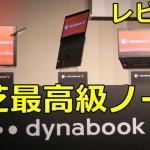 20170112-toshiba-dynabook-lz72-650
