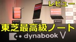 【逸品】東芝 最上級2in1ノートPC レビュー Dynabook VZ72/B 【第7世代 Core i7 SSD512GB搭載】