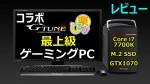 【しるびイチオシ】G-tune しるびコラボゲームパソコン最上位モデル【ゴールドモデル】