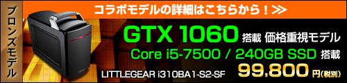 2017_01-500x120_bronze