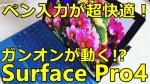【ペン入力】Surface Pro4高性能タブレットレビュー 【ガンオンもイケる!?】