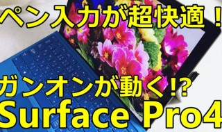MS-surfacepro4-650