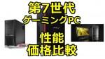 最新第7世代CPU Kabylake ゲーミングPC 性能、価格比較【G-tune、ドスパラ、パソコン工房】