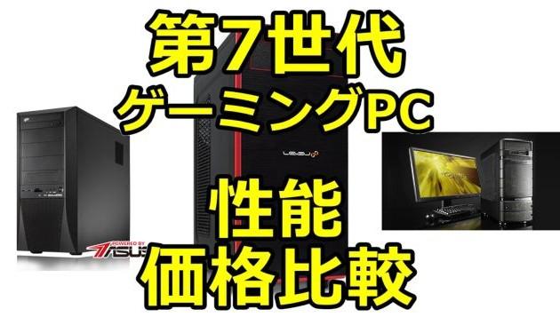 core-i7-7700-hikaku-650