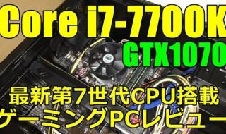 g-tune-7700k-nextgear-650