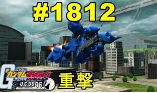 gundam-1812-2