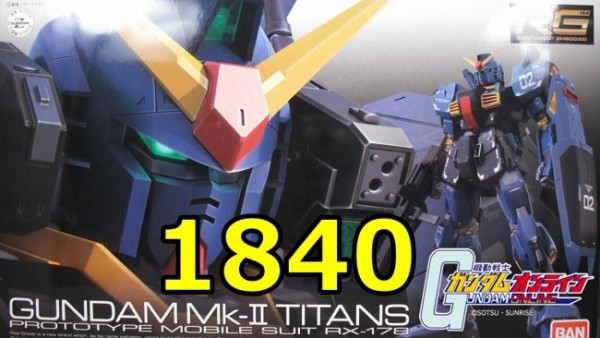 gundam-1840-2