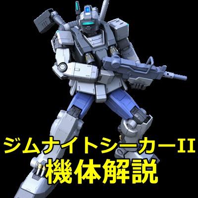 gundam-RGM-79LV-400