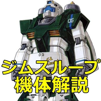 gundam-RGM-79U-400