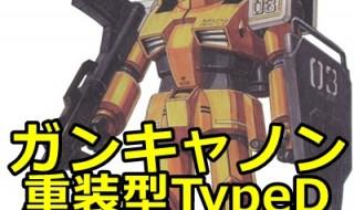 gundam-RX-77-3D-400