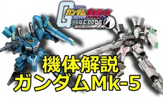 gundam-kouryaku-mk-5-650