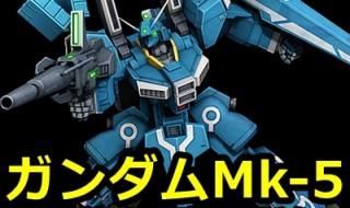 gundam-mk-5-400