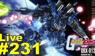 gunon-nama-231