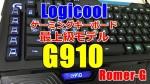 【激安】ロジクール G910 フルカラーゲーミングキーボードレビュー【Romer-G搭載】