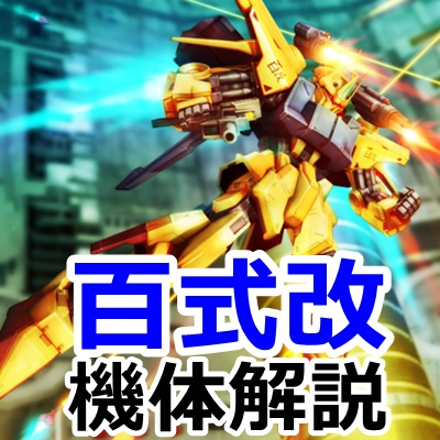 2-gundam-MSR-100-2-400