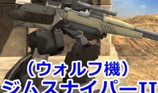 2-gundam-RGM-79SP-400