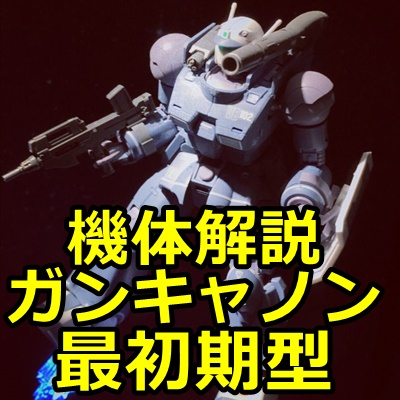 2-gundam-RX-77-01-origin-400