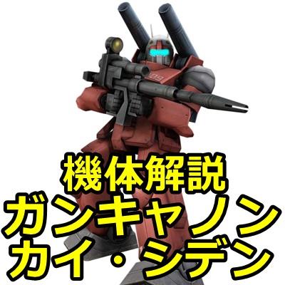 2-gundam-RX-77-2-400