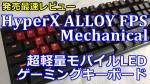 HyperX 新発売神速レビュー Alloy FPS 【青軸モバイルゲーミングキーボード】