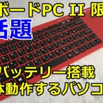 20170207-keyborad-pc-2nd-650
