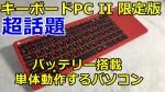 【話題の新作レビュー】キーボードPC II 限定版 一太郎コラボモデル WKA-W10H
