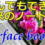 20170209-surfacebook-650