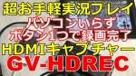 1ボタンでお手軽ゲーム実況、簡単HDMIキャプチャー : IODATA GV-HDREC レビュー