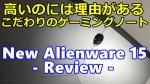 こだわりの逸品 : 最高級ゲーミングノートPCレビュー New Alienware 15【エイリアンウェア 15】