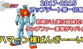 20170215-gunon-kouryaku-update-650