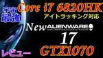 New Alienware 17レビュー Core i7-6820HK アイトラッキング GTX1070搭載モデル