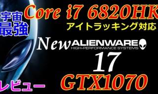 20170217-alienware17-6820-650