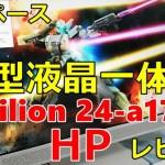 20170220-hp-pavilion-24-a100