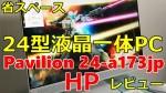 高性能24型オールインワンパソコンレビュー : HP Pavilion24 a173jp