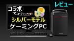 G-tune しるび コラボゲームパソコン シルバーモデル [Core i7-7700K , GTX1060 , 480GB SSD]