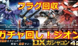 dx42-gatya-zeon-650