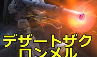 gundam-MS-06DRC-001