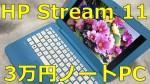 3万円激安 WindowsノートPCレビュー HP Stream11-y000
