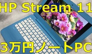 hp-stream11-650-20170205