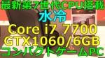 パソコン工房 第7世代 i7 7700 搭載 ゲームパソコン LEVEL-C122-LCi7-RNR