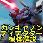 2-gundam-MSK-005K