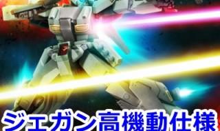 2-gundam-RGM-89D-2