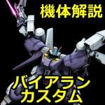 2-gundam-RX-160S-000