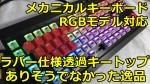 RGBキーボード対応 ラバー透過式交換キートップで遊んでみた BFRKC