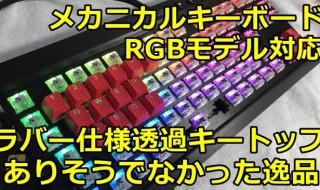 2017-0310-keytop-650
